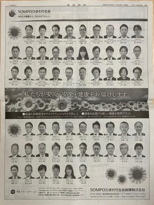 産経新聞一面広告