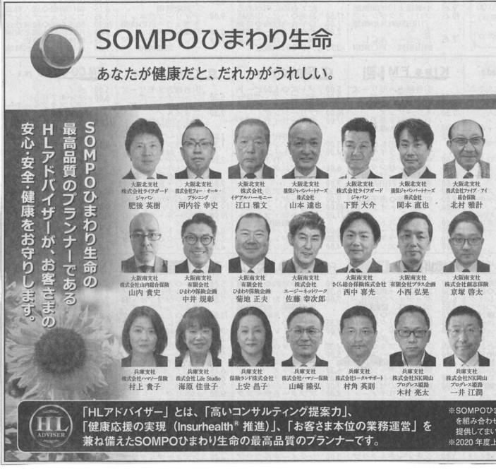 読売新聞朝刊掲載