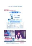 東大阪市役所窓口封筒
