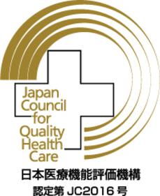 病院機能評価の認定