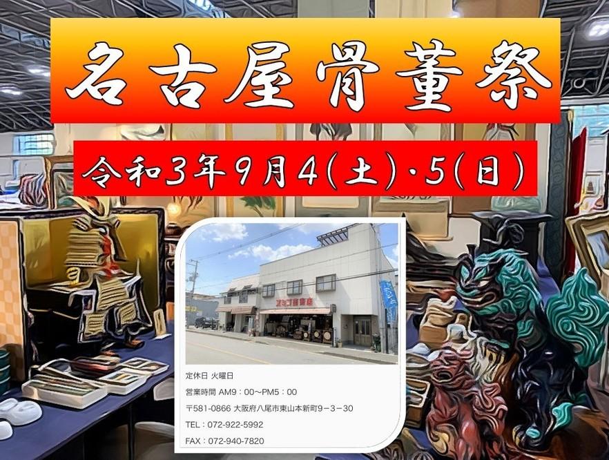 名古屋骨董祭に出展します!令和3年9月4(土)・5(日)