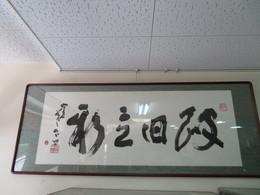 清水公照 作 東大寺長老(改旧立新)