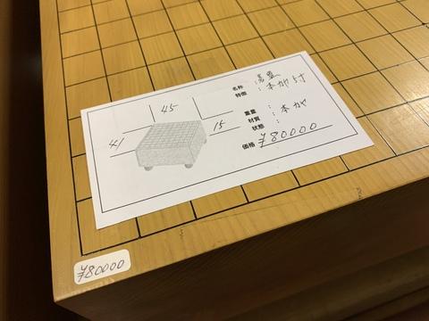 碁盤 本カヤ 5寸