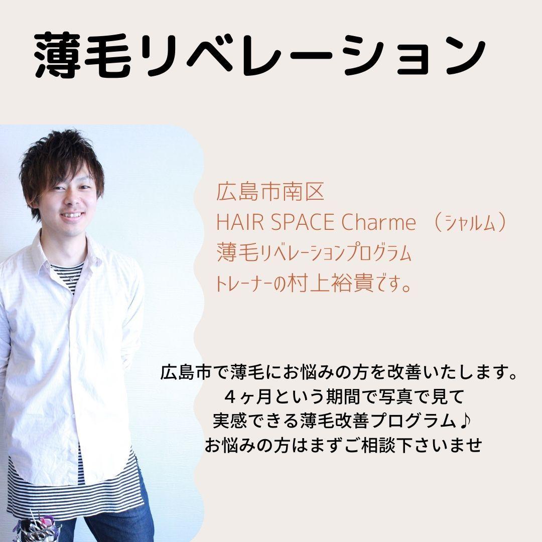 薄毛にお悩みの方への救済プログラム!!