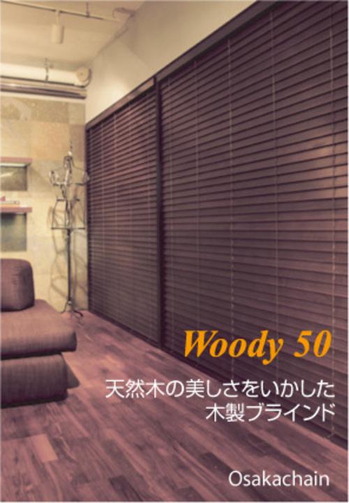 木製ブラインド Woody501