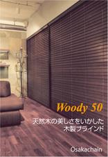 木製ブラインド Woody50