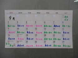 9月トリミング日程!1