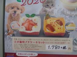 ☆彡クリスマスケーキ予約開始してます!☆彡2