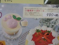 ☆彡クリスマスケーキ予約開始してます!☆彡3