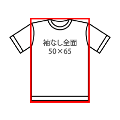 袖なし全面(50×65)