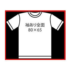 袖あり全面(80×65)