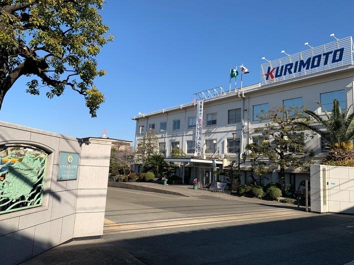 東証Ⅰ部 株式会社栗本鐵工所「加賀屋工場」との契約締結