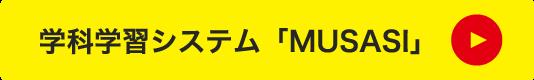 学科学習システム「MUSASI」