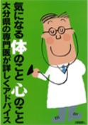 外科の「常識」―素朴な疑問50