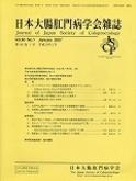 日本大腸肛門病学会雑誌