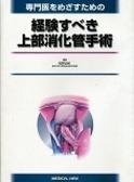 専門医をめざすための 経験すべき上部消化管手術