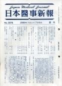 日本醫事新報