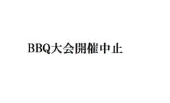 BBQ大会開催中止のお知らせ