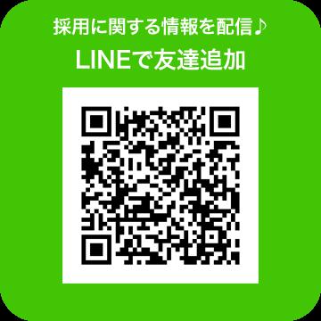 LINEでキャリア登録