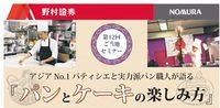 (693)野村証券にて魅力のセミナー!!