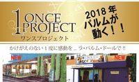 (637)ワンスプロジェクト!!