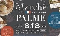 (739)8月18日はマルシェ  ド  パルム!!