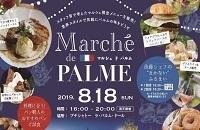 (743)8/18いよいよマルシェ!!