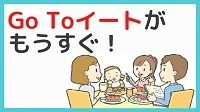 (798)Go To イート!!
