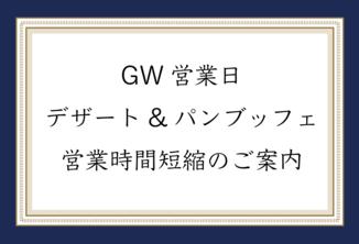 GW営業日・デザート&パンブッフェ営業時間短縮のご案内です