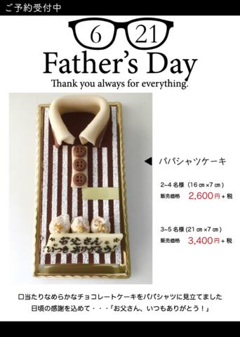 父の日パパシャツケーキ2020〜ご予約受付中