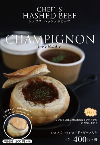 【新商品】キノコ型のフランスパン「シャンピニオン 」