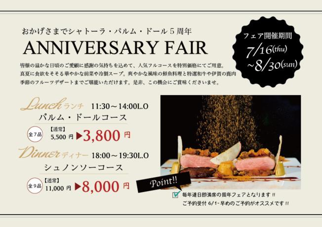 夏の5周年記念フェア・(7月22日ランチ予約受付再開のご案内)