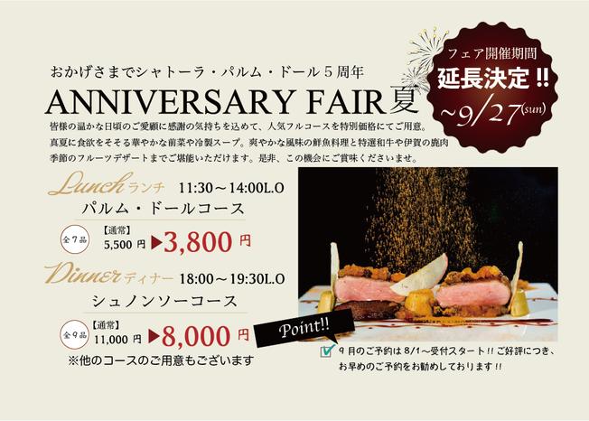 8月1日予約受付開始!!夏の5周年記念フェア延長決定