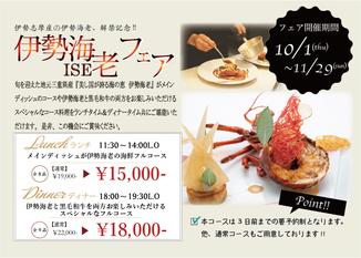 【10/1~11/29開催】伊勢海老フェア予約受付スタート!!