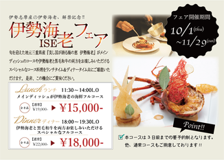 【10月・11月】平日ディナー営業自粛のご案内