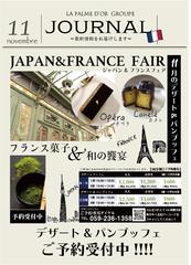 11月のデザート&パンブッフェ は「ジャパン&フランスフェア」