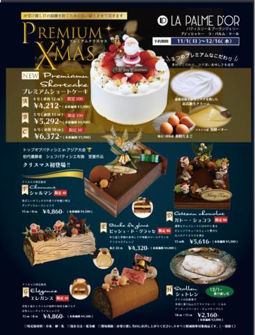 クリスマスケーキ2020ご予約受付中