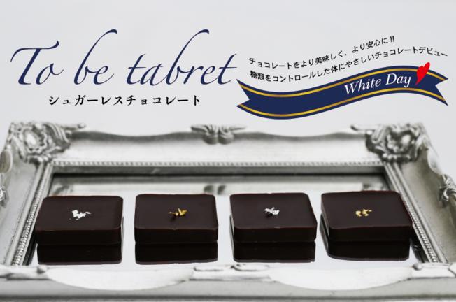 【新商品】シュガーレスタブレット「to be タブレット」