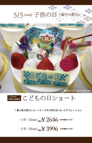 こどもの日ケーキ【端午の節句】