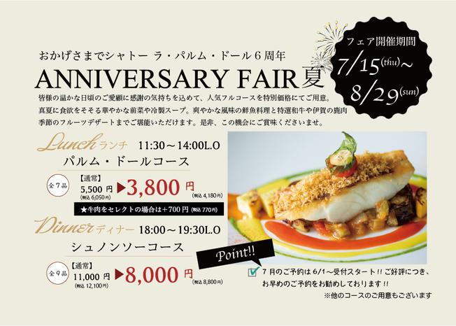7/15~「夏の6周年記念フェア」予約受付中