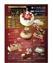 クリスマスケーキ2021【11月3日〜ご予約受付開始】