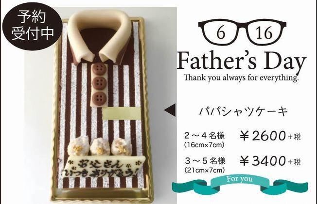 父の日ケーキ2019〜ご予約受付中