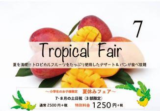 デザート&パンブッフェ夏休み企画