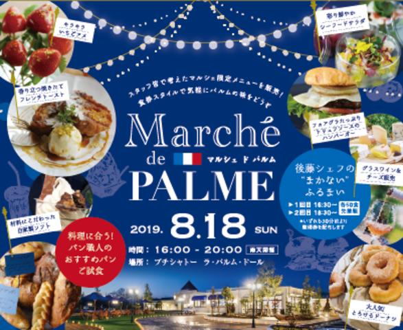 8月18日(日)パルムドールがマルシェを開催します!!