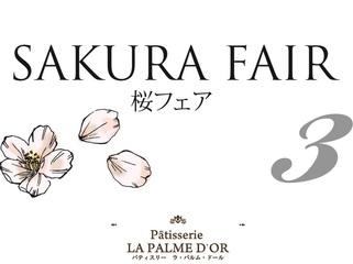 3月~SAKURAフェア~