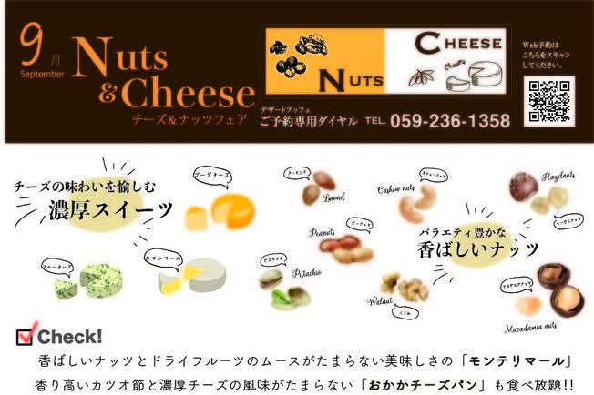 9月はナッツ&チーズフェア