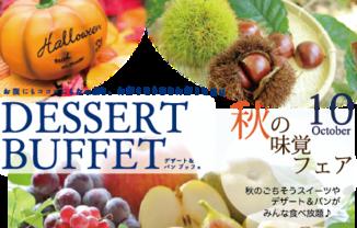 10月のデザートブッフェは秋の味覚フェア