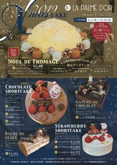 クリスマスケーキ2019のご案内