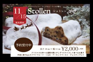 ラ・パルム・ドール2019シュトレン ご予約受付中!!11/15~販売開始☆