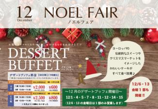 12月のデザートブッフェ「クリスマスフェア」ご予約受付中